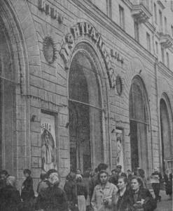 Кинотеатр Центральный ранее