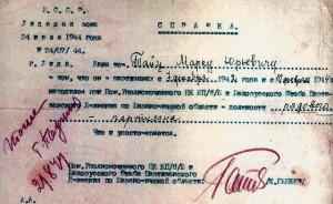Справка, выданная М.Ю. Тайцу Уполномоченным Центрального штаба партизанского