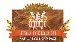 Хаг-Шавуот-самэах