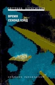 ВРЕМЯ СЕКОНД ХЕНД