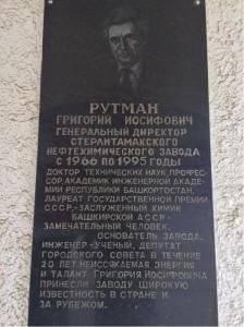 РУТМАН мемдоска