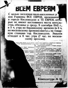 9 сент Кисловодск