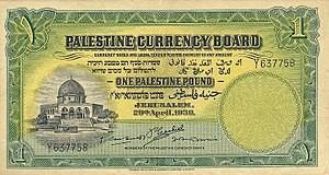 Палестинский фунт 1927 года